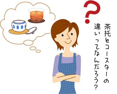茶托とコースターの違い